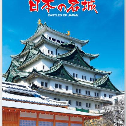 SB-214 日本の名城