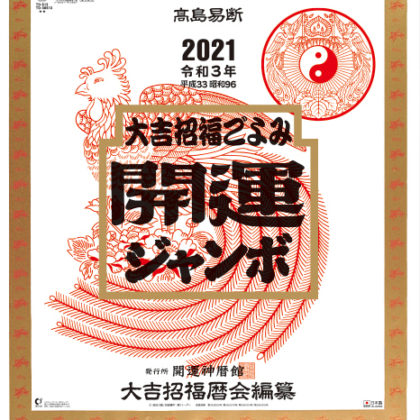 TD-613 開運ジャンボ(年間開運暦付)