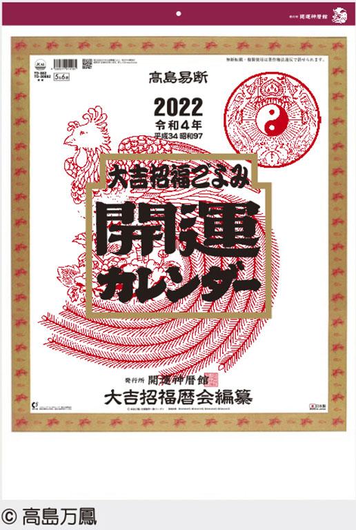 開運 カレンダー ゲッターズ飯田さんの習慣、風水掃除、初詣のコツ…開運記事まとめ