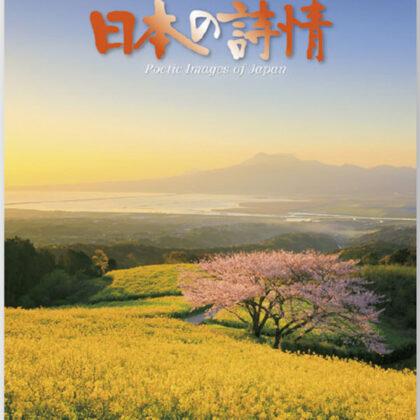SB-245 日本の詩情