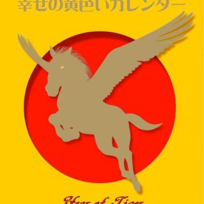 YK-875 幸せの黄色いカレンダー