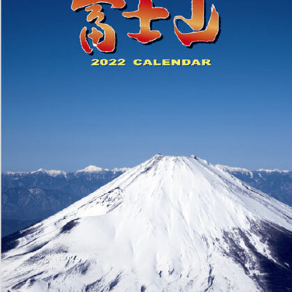 SB-213  富士山